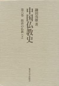 中國佛敎史 第6卷