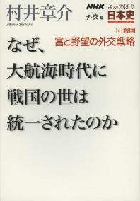 NHKさかのぼり日本史 外交篇6戰國