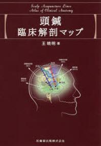 頭鍼臨床解剖マップ