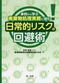 事例から學ぶ廢棄物處理實務に潛む日常的リスクの回避術