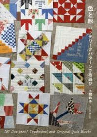 色と形 パッチワ-クパタ-ンで布遊び 180 DESIGNS OF TRADITIONAL AND ORIGINAL QUILT BLOCKS