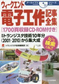 ウィ-クエンド電子工作記事全集 月刊トランジスタ技術10年分(2001-2010)から集大成