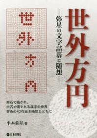 世外方円 彌星の文字詰碁と隨想