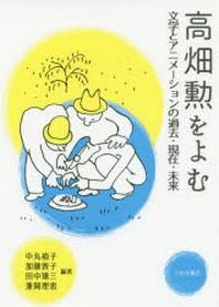高畑勳をよむ 文學とアニメ-ションの過去.現在.未來