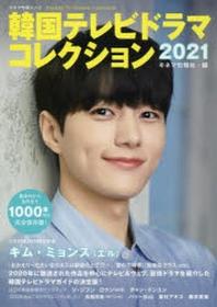 韓國テレビドラマコレクション 2021