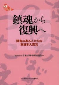 鎭魂から復興へ 障害のある人たちの東日本大震災