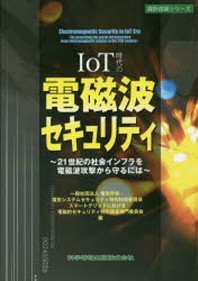 IOT時代の電磁波セキュリティ 21世紀の社會インフラを電磁波攻擊から守るには