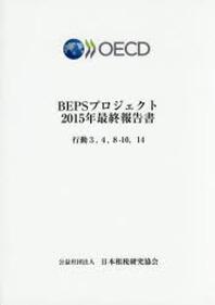 BEPSプロジェクト2015年最終報告書 行動3,4,8-10,14