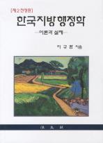 한국지방행정학: 이론과 실제