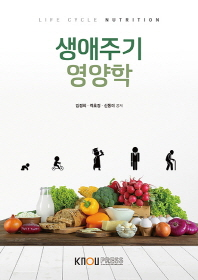 생애주기영양학(1학기, 워크북포함)