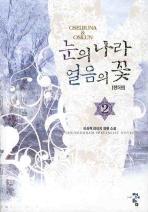 눈의 나라 얼음의 꽃. 2