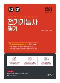 NCS CBT 전기기능사 필기(2021)