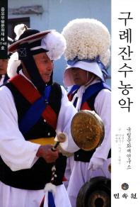 구례잔수농악: 중요무형문화재 제11-바호