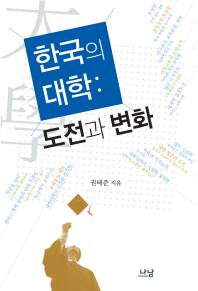 한국의 대학