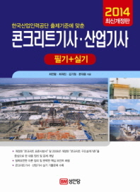 콘크리트기사 산업기사(필기 실기)(2014)