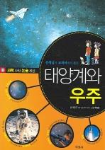 태양계와 우주