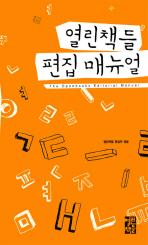 열린책들 편집 매뉴얼(2009)