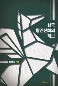 한국 왕권신화의 계보