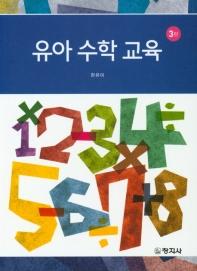 유아 수학 교육