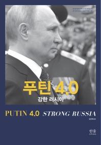 푸틴 4.0: 강한 러시아