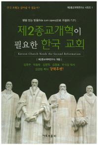 제2종교개혁이 필요한 한국 교회