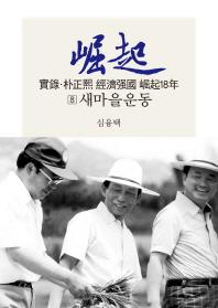 실록 박정희 경제강국 굴기18년. 8: 새마을운동