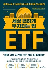 세상 편하게 부자되는 법, ETF