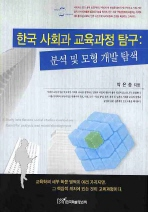 한국 사회과 교육과정 탐구 : 분석 및 모형 개발 탐색