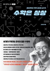 고등과학원 수학부 김상현 교수의 수학은 상상