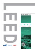 LEED 인증 절차를 위한 안내서(LEED GUIDE BOOK)
