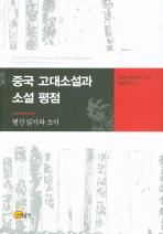 중국 고대소설과 소설 평점