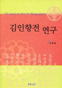 김인향전 연구