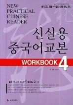 신실용 중국어교본 WORKBOOK 4