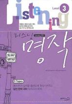 리스닝 명작 LEVEL. 3(2009)(TAPE 5개)
