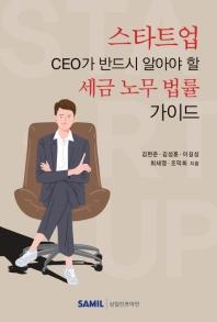 스타트업 CEO가 반드시 알아야 할 세금 노무 법률가이드(2020)