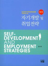 자기개발 및 취업전략