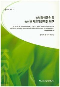 농업정책금융 및 농신보 제도개선방안 연구