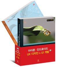 아이폰 안드로이드 UX 디자인 UI 개발 세트