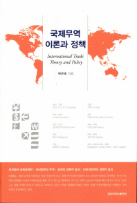 국제무역 이론과 정책