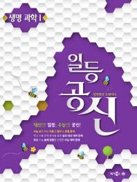 일등공신 고등 생명 과학1(2015)