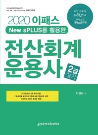 전산회계 운용사 2급 실기(2020)