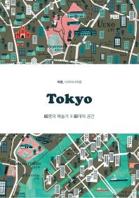 Tokyo(도쿄)