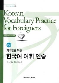 외국인을 위한 한국어 어휘 연습(중급)