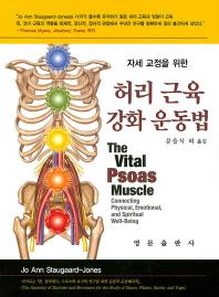 자세 교정을 위한 허리 근육 강화 운동법