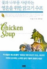 꽃과 나무를 사랑하는 영혼을 위한 닭고기 수프