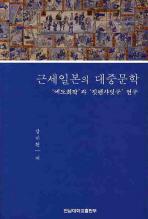 근세일본의 대중문학