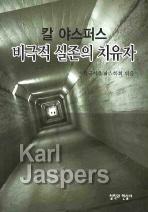 칼 야스퍼스 : 비극적 실존의 치유자