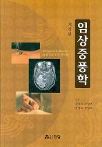 임상중풍학