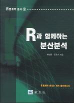 R과 함께하는 분산분석