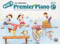 키즈 프리미어 피아노 C 테크닉